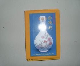 明信片 故宫博物院藏 珐琅彩 全套10张 库存品 参看图片