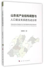 山东省产业结构调整与人口就业关系的互动分析