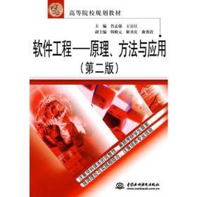 软件工程--原理、方法与应用 (第二版)(21世纪高等院校规划教材)