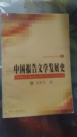 现货正版 中国报告文学发展史  章罗生著 湖南人民出版社