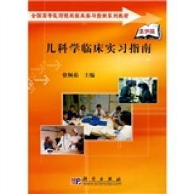 全国高等医药院校临床实习指南系列教材:儿科学临床实习指南(案例版)