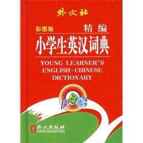 非常英语工具书系列:外文社精编小学生英汉词典(彩图版)