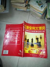 立新安利大博弈 立新世纪中国优势比较分析