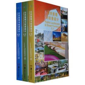 公共景观与街景设计(全三册)