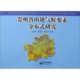 贵州省山地气候要素分布式研究(精)