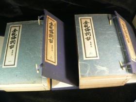 金学爱好者收藏必备:台湾回流--国立故宫博物院依傅斯年藏本万历影本并参台故宫所藏该祖本校订景印《金瓶梅词话》两函10厚册全 又称台湾联经本 拍卖价两万三