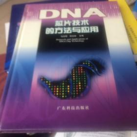 DNA芯片技术的方法与应用