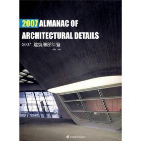 正版】2007建筑细部年鉴