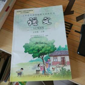语文(五年级)(上册)-义务教育课程标准实验教科书:QAQWA