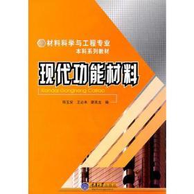 现代功能材料第三版第3版 陈玉安 重亲大学出版社