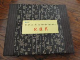 铁岭市非物质文化遗产--剪纸(港华燃气东北区域第七届羽毛球邀请赛)木框-玻璃面,有精美外盒