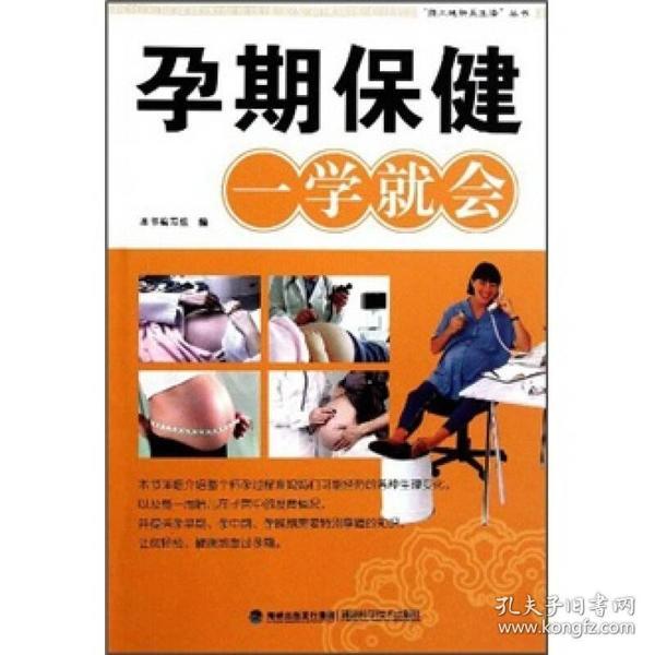 """""""绿土地快乐生活""""丛书:孕期保健一学就会"""