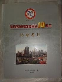 闽西客家联谊会成立10周年纪念专刊(1995-2005)