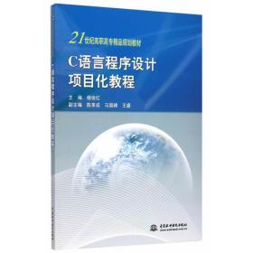 C 语言程序设计项目化教程 (21世纪高职高专精品规划教材)