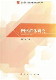 网络群体研究(马克思主义理论与哲学前沿研究丛书)