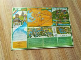 苏州旅游图1990年版.   极为珍贵,孔网就一张
