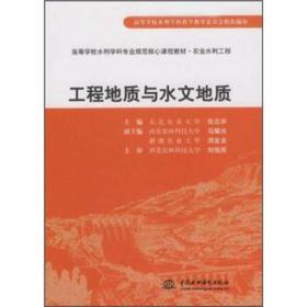 工程地质与水文地质 张忠学 中国水利水电出版社