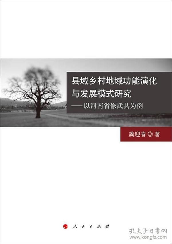 县域乡村地域功能演化与发展模式研究——以河南省修武县为例(J)