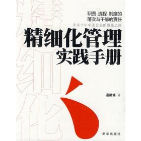 精细化管理实践手册