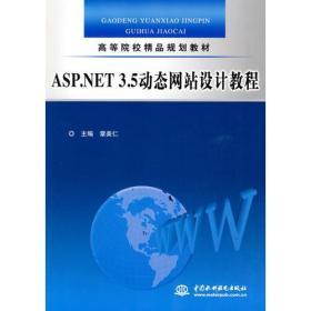 ASP.NET 3.5动态网站设计教程