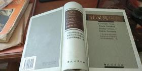 壮汉英词典