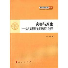 灾害与厚生——汶川地震后学校教育的应对与省思—青年学术丛书 教育