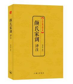 中国古典文化大系(第5辑):颜氏家训译注