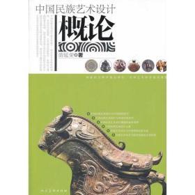 中国民族艺术设计概论