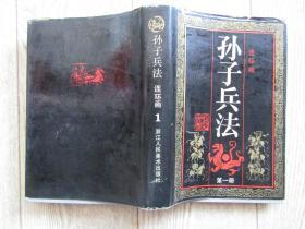 连环画 孙子兵法[第一册]