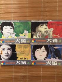 电视连环画《犬笛》全3册.辽宁美术出版社