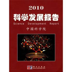 2010科学发展报告/中国科学院科学与社会