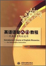 英语语音入门教程:民族高等院校适用