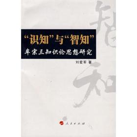 """""""识知""""与""""智知"""":牟宗三知识论思想研究"""
