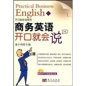 商务英语开口就会说