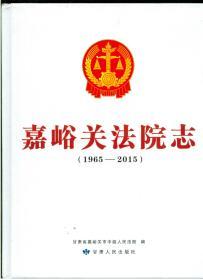 《嘉峪关法院志(1965---2015)》(大16开硬精装 仅印1500册)九五品 近全新