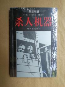 时代生活丛书:第三帝国--杀人机器 (大量图片)