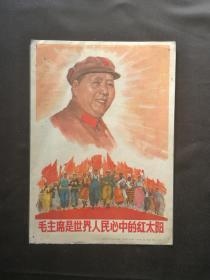 毛主席是世界人民心中的红太阳 宣传画 【长18.5CM 宽13CM】