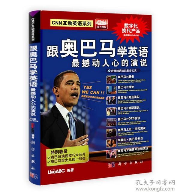 跟奥巴马学英语