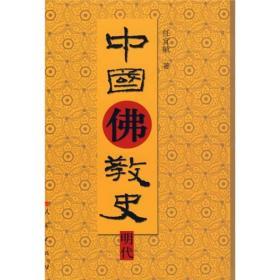 中国佛教史:明代