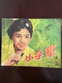 电影连环画《小字辈》.中国电影出版社