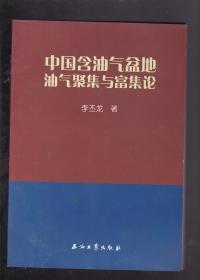 中国含油汽盆地油气聚集与富集论