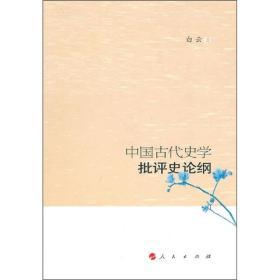 中国古代史学批评史论纲