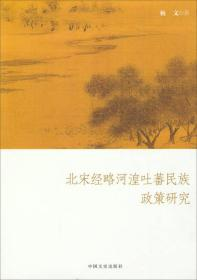 北宋经略河湟吐蕃民族政策研究
