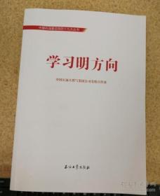 正版 中国石油喜迎党的十九大丛书-学习明方向