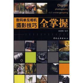 数码摄影构图轻松学