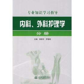 专业知识学习指导. 内科、外科护理学分册