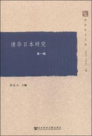 清华日本研究:第一辑