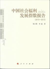 中国社会福利发展指数报告(2010-2012)