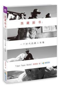 西藏脸书:一个时代的藏人肖像1(新版)