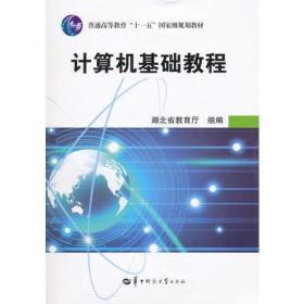 计算机基础教程(第四版)